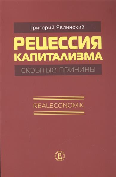 Рецессия капитализма. Скрытые причины. Realeconomik