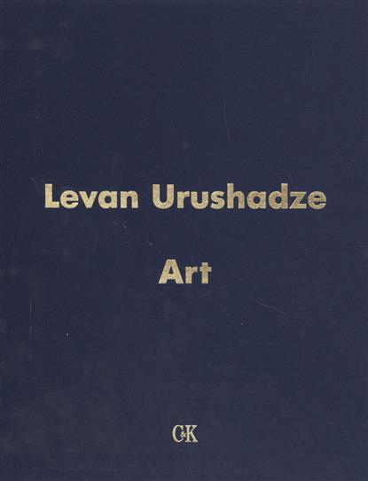 Levan Urushadze. Art