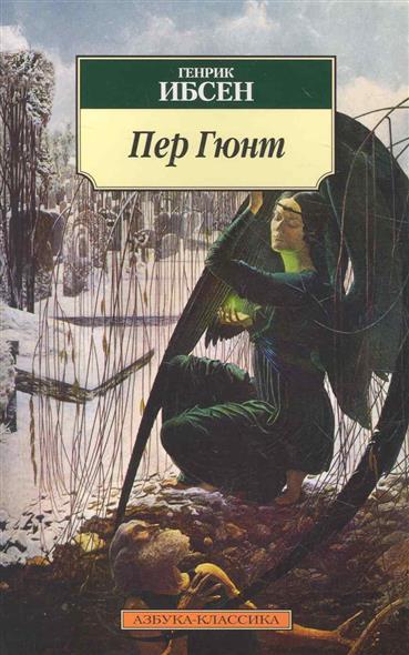 Ибсен Г. Пер Гюнт Драматическая поэма в пяти действиях ибсен г вернувшиеся