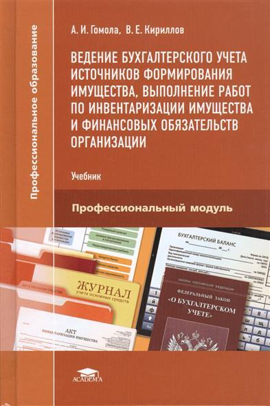 Ведение бухгалтерского учета источников формирования имущества, выполнение работ по инвентаризации имущесмтва и финансовых обязательств организации. Учебник
