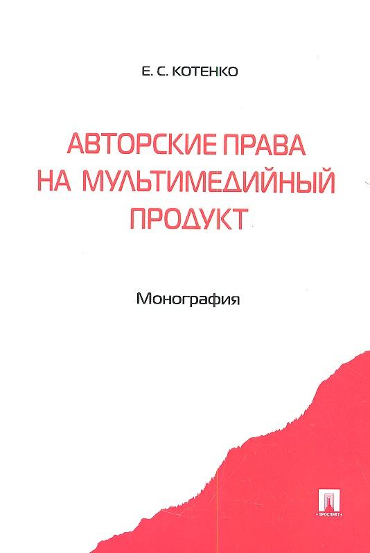Гринь Е. Авторские права на мультимедийный продукт. Монография