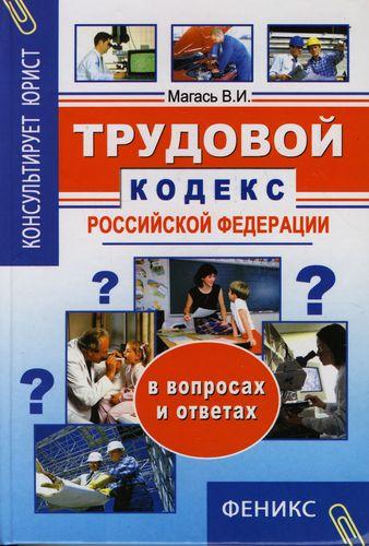 Трудовой кодекс РФ в вопросах и ответах