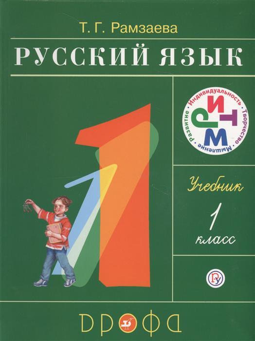 Рамзаева Т. Русский язык. Учебник. 1 класс русский язык 1 класс учебник ритм фгос
