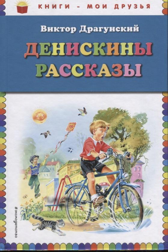 Драгунский В. Денискины рассказы драгунский в ю денискины рассказы