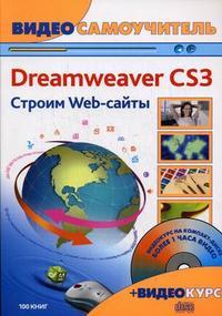 Черников С. Видеосамоучитель Adobe Dreamweaver CS3 Строим Web-сайты dreamweaver cc asp动态网站开发从入门到精通(第3版)