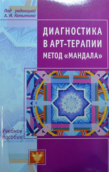 Диагностика в арт-терапии Метод Мандала