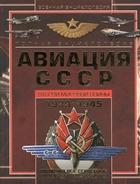 Полная энциклопедия. Авиация СССР Второй Мировой войны 1939-1945. Включая все секретные проекты и разработки