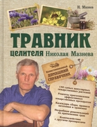 Травник целителя Николая Мазнева