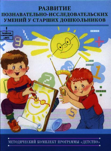 Михайлова З., Бабаева Т. и др. (сост.) Развитие познавательно-исследовательских умений у старших дошкольников