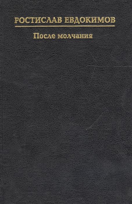 Евдокимов Р. После молчания евдокимов ростислав борисович записки лжесвидетеля