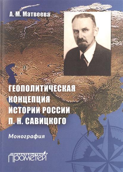Геополитическая концепция истории России П.Н. Савицкого. Монография
