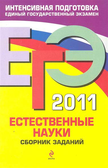 ЕГЭ 2011 Естественные науки Сборник заданий