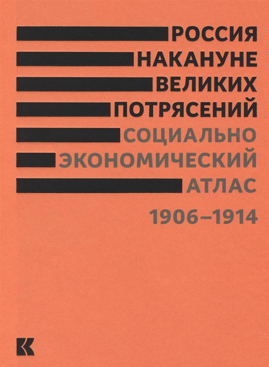 Россия накануне великих потрясений. Социально-экономический атлас. 1906-1914