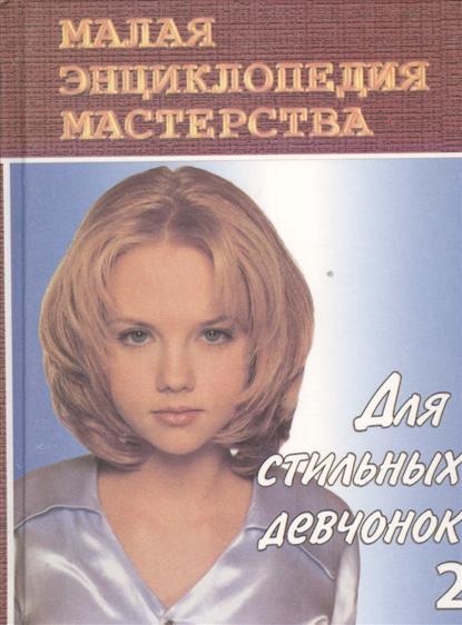 Румановская Е. (ред.) Для стильных девчонок. Красота и здоровье