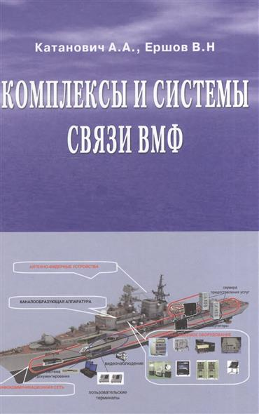 Катанович А., Ершов В. Комплексы и системы связи ВМФ корабельные оптические системы связи
