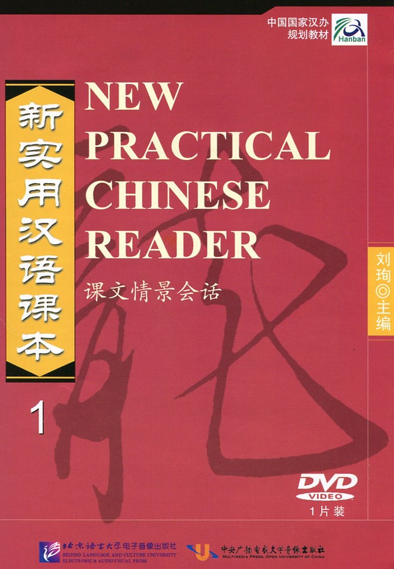 Liu Xun NPCh Reader vol.1 / Новый практический курс китайского языка. Часть 1 - DVD (видеокурс) signed zhou xun autographed original photo 7 inches freeshipping 4 versions 072017