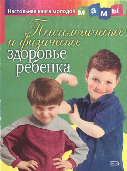 Психологическое и физическое здоровье ребенка