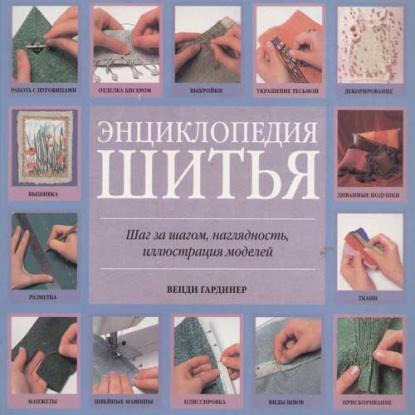 Гардинер В. Энциклопедия шитья
