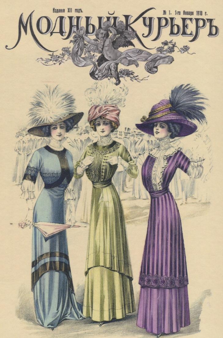 Модный курьер. Годовой комплект за 1910 год мир искателя 2000 годовой комплект из 6 журналов