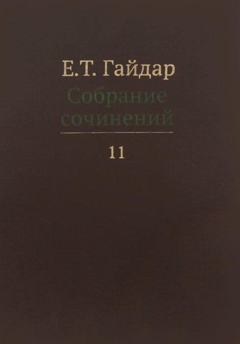 Е.Т. Гайдар. Собрание сочинений. В пятнадцати томах. Том 11