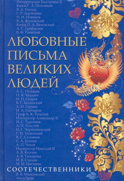 Любовные письма великих людей. Книга 3: Соотечественники