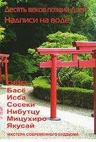 Десять веков поэзии дзен Надписи на воде