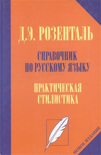 Справочник по русскому языку Практическая стилистика