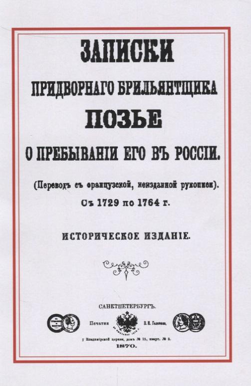 Записки придворного брильянтщика Позье о пребывании его в России с 1729 по 1764 г. Историческое издание