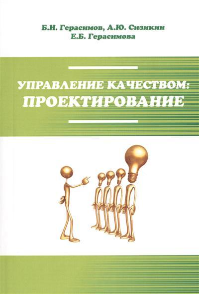 Герасимов Б., Сизикин А., Герасимова Е. Управление качеством: проектирование. Учебное пособие ашмарина с герасимов б управление изменениями