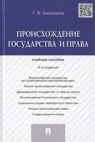 Происхождение государства и права. Учебное пособие. Издание четвертое, переработанное и дополненное