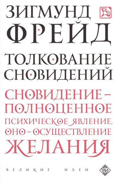 Фрейд З. Толкование сновидений ISBN: 9785699842650 з фрейд толкование сновидений isbn 978 5 4461 0565 6