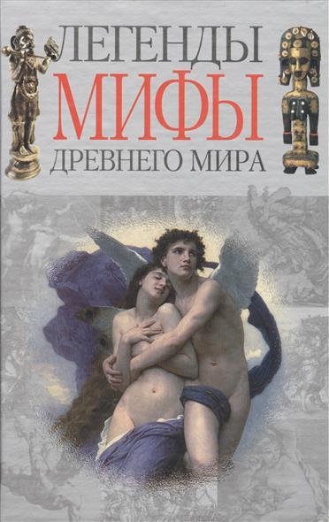 Легенды и мифы древнего мира