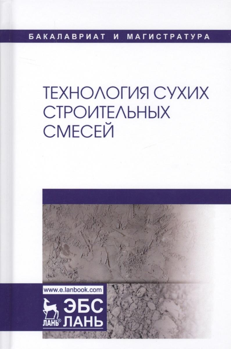 Корнеев В., Зозуля П.и др. Технология сухих строительных смесей. Учебное пособие дозатор для сухих смесей zoli