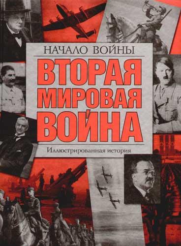 Вторая мировая война Начало войны иллюстрированная история