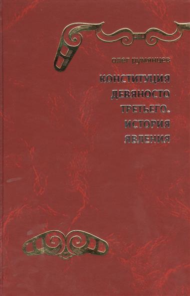 Конституция Девяносто третьего. История явления. Документальная поэма в семи частях от Ответственного секретаря Конституционной комиссии 1990-1993 годов