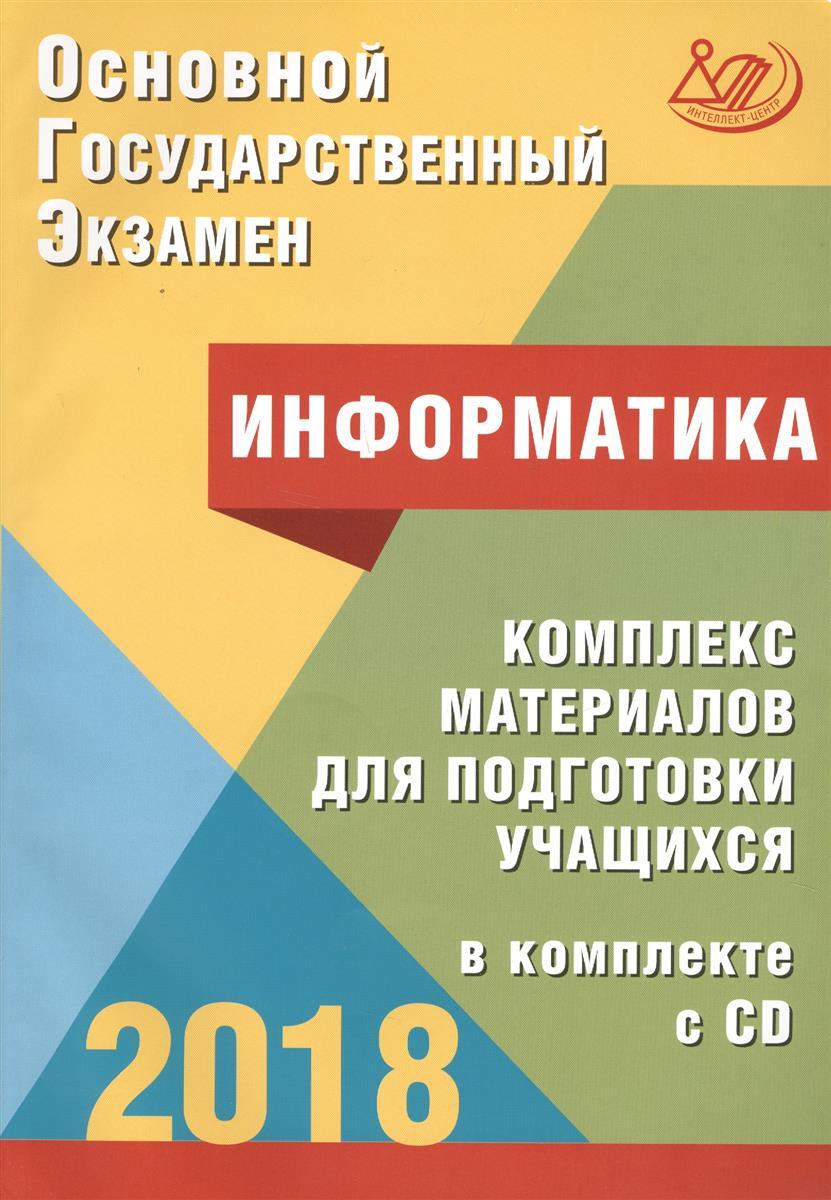 Лещинер В., Путимцева Ю. Основной государственный экзамен 2018. Информатика. Комплекс материалов для подготовки учащихся (+CD)