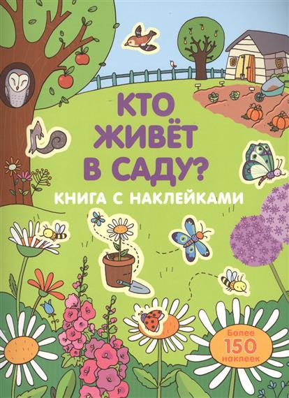 Саломатина Е. (ред.) Кто живет в саду? Книга с наклейками. Более 150 наклеек краснушкина е кто живет в джунглях книжка с наклейками