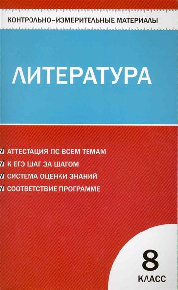 КИМ Литература 8 кл
