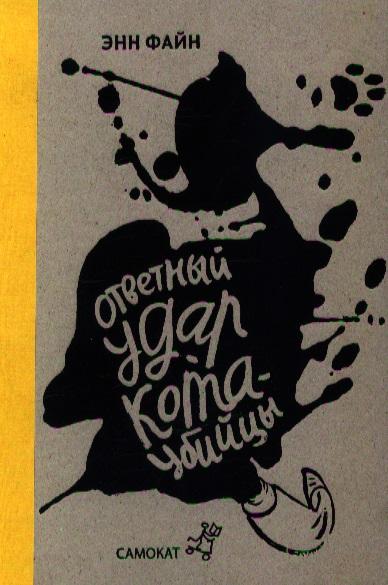 Ответный удар кота-убийцы День рождения кота-убийцы, Файн Э., ISBN 9785917591858, 2014 , 978-5-9175-9185-8, 978-5-917-59185-8, 978-5-91-759185-8 - купить со скидкой