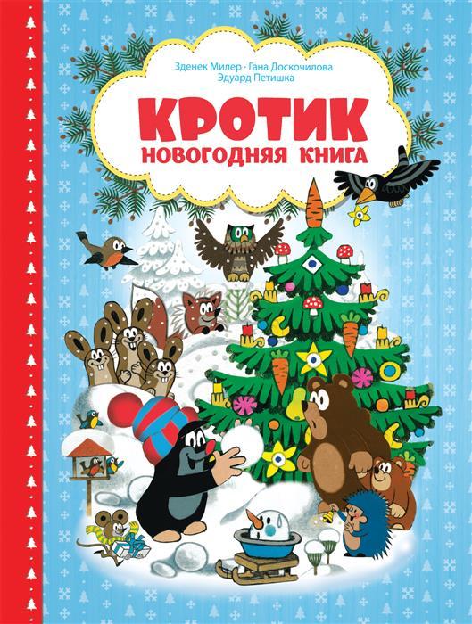 Милер З., Доскочилова Г. Кротик. Новогодняя книга