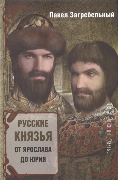 Загребельный П. Русские князья. От Ярослава Мудрого до Юрия Долгорукого ледащев а самурай ярослава мудрого