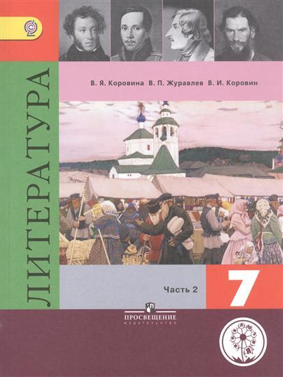 Литература. 7 класс. Учебник для общеобразовательных организаций. В пяти частях. Часть 2. Учебник для детей с нарушением зрения