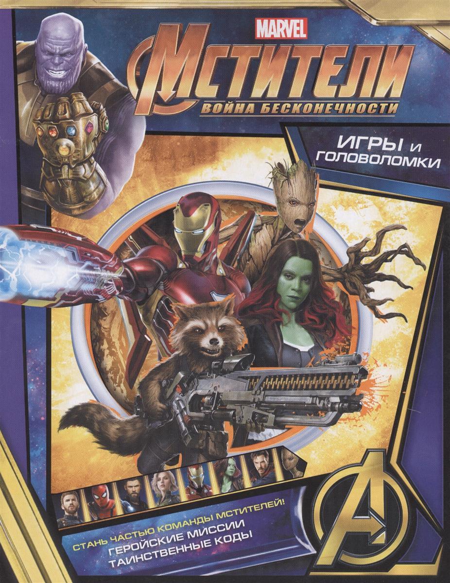 Мстители. Война Бесконечности. Игры и головоломки