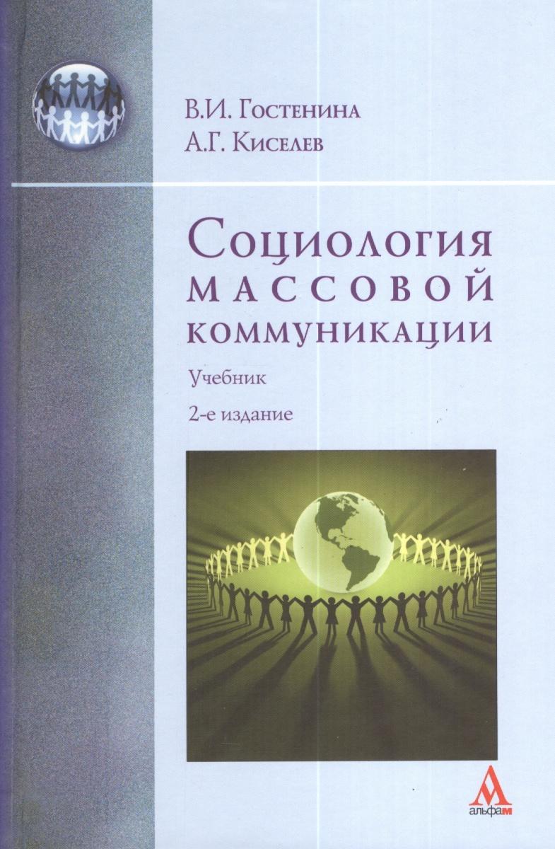 Гостенина В., Киселев А. Социология массовой коммуникации. Учебник. 2-е издание, переработанное грачев а создаем сайт на wordpress быстро легко бесплатно 2 е издание