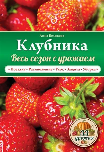 Белякова А. Клубника. Весь сезон с урожаем