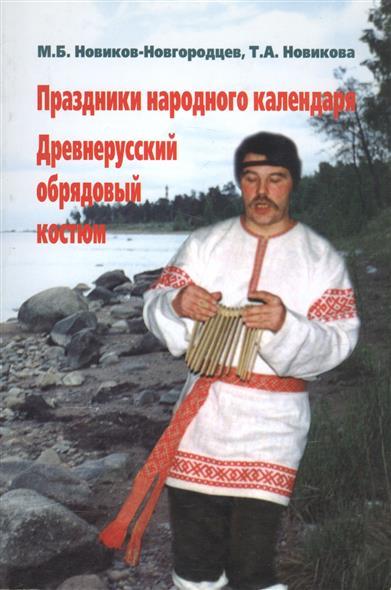 Праздники народного календаря. Древнерусский обрядовый костюм
