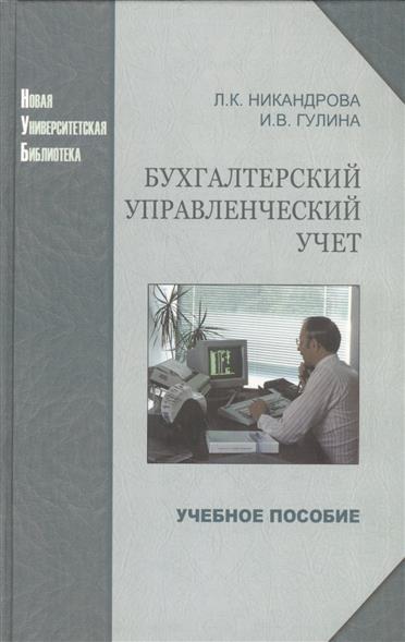 Бухгалтерский управленческий учет. Учебное пособие