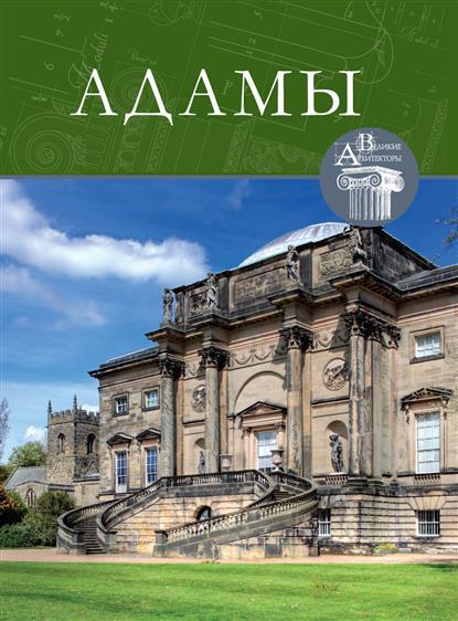 Барагамян А. (ред.) Адамы ISBN: 4620016291962