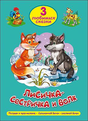Гетцель В.: Лисичка-сестричка и волк