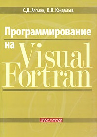 Алгазин С. Программирование на Visual Fortran fortran程序设计权威指南